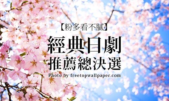 【粉多看不膩】經典日劇推薦總決選!