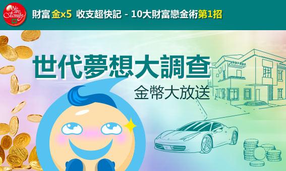 【財富金x5 收支超快記】10大財富戀金術第1招-世代夢想大調查