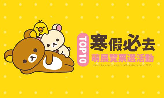 寒假必去10大萌展覽票選活動!
