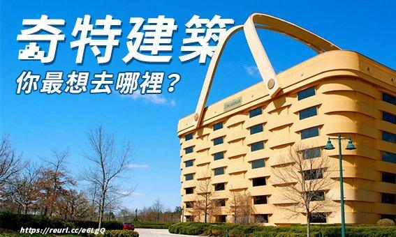 建築師的創意!超奇特建築物你最想去哪裡?