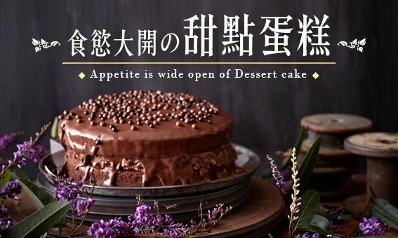 這個造型我可以~讓食慾飆高的甜點蛋糕!