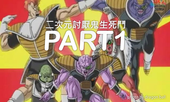 【粉多討厭】二次元討厭鬼生死鬥PART1