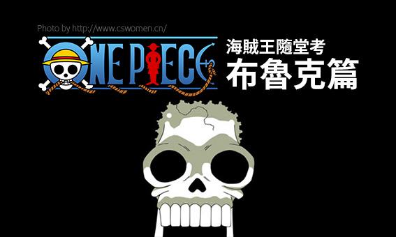 【粉多小學堂】海賊王隨堂考(布魯克篇)