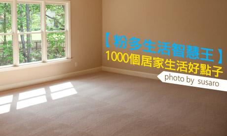 【粉多生活智慧王】1000個居家生活好點子