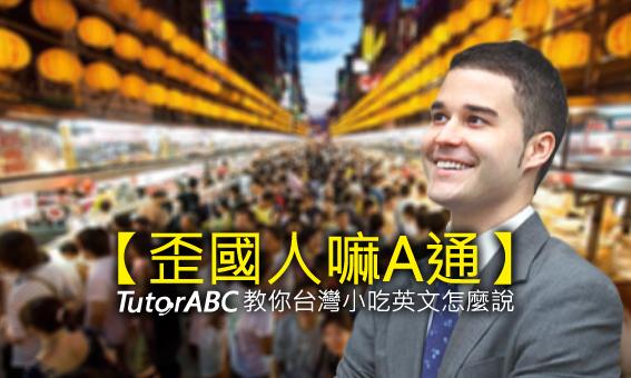 【歪國人嘛A通】TutorABC教你台灣小吃英文怎麼說