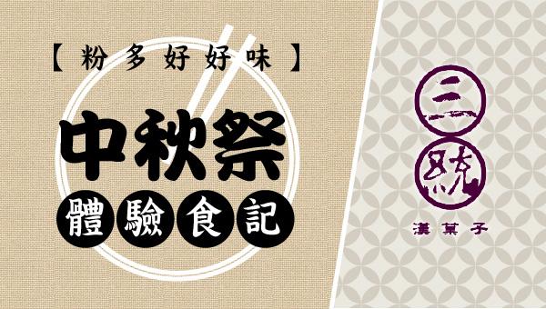 【粉多好好味】中秋祭 –三統漢菓子體驗食記