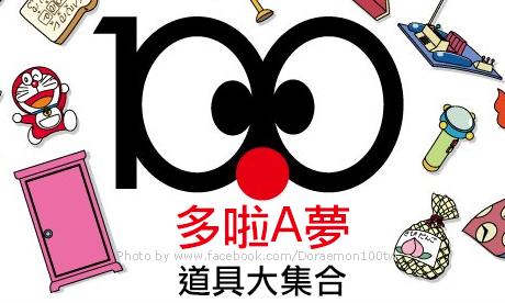 誕生前100年-你最想要的哆啦A夢道具集合