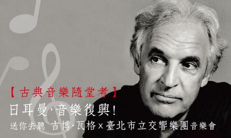 【古典音樂隨堂考】答對送你去聽:吉博‧瓦格 x 臺北市立交響樂團現場音樂會