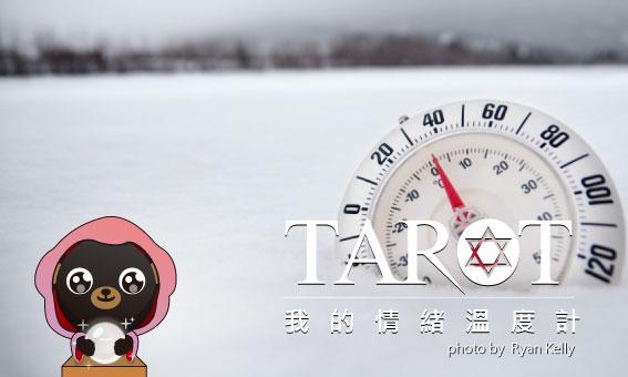 【花星-心測】我的情緒溫度計