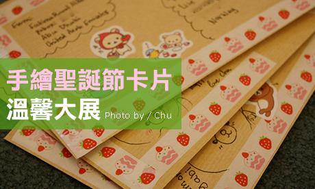 【粉多耶誕快樂】手寫聖誕卡片溫馨展示會