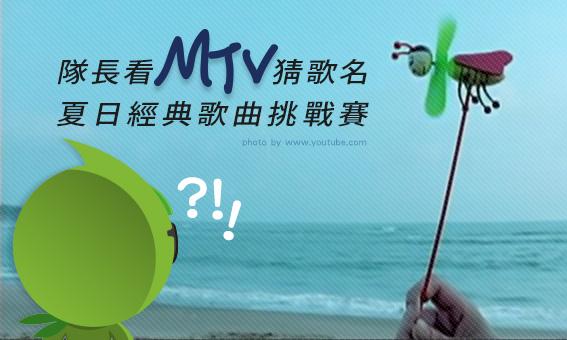 隊長看MTV猜歌名:夏日經典歌曲挑戰賽