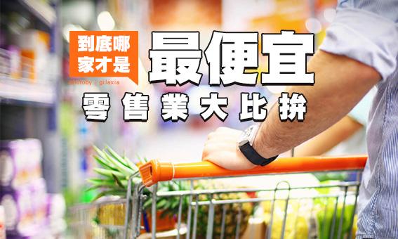 到底哪家才是最便宜?零售業大比拚
