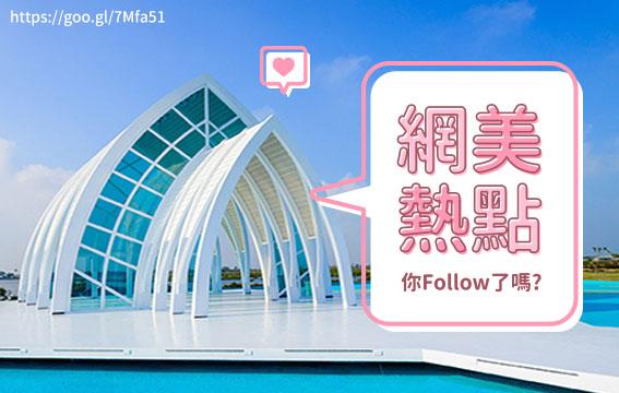 踩點IG、FB的網美打卡必去熱點,你Follow了嗎?