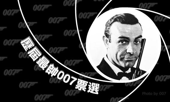 【粉多男人夢】歷屆最帥007票選