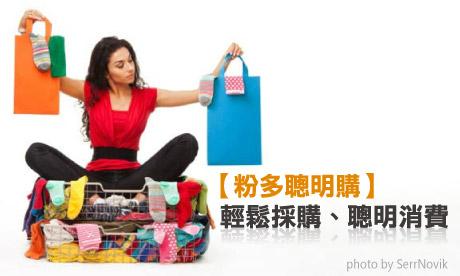 【粉多聰明購】輕鬆採購、聰明消費
