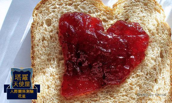 【花星】麵包與愛情