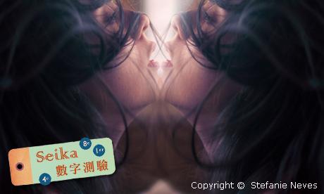 【Seika-數字占卜】愛情魔鏡