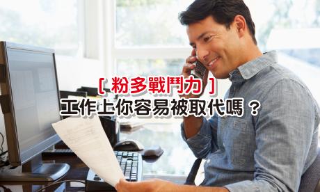 [ 粉多戰鬥力 ] 工作上你容易被取代嗎 ?