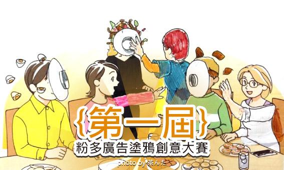 【粉多亂亂畫】第一屆-粉多廣告塗鴉創意大賽
