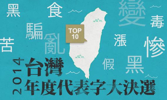 2014 台灣年度代表字大決選