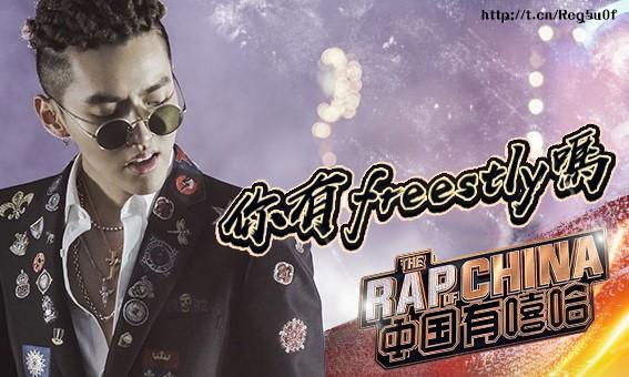 你有freestyle嗎 ,第一季中國有嘻哈大會考