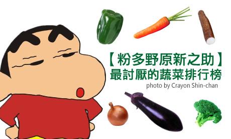 【粉多野原新之助】最討厭的蔬菜排行榜