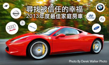 【粉多特搜】尋找被信任的幸福   2013年度最佳家庭房車