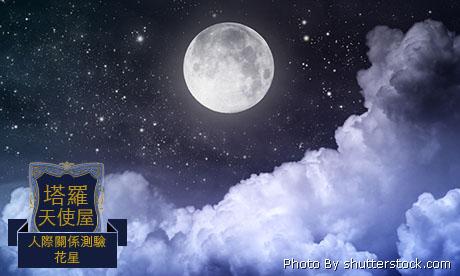 【花星-塔羅】月亮代表我何種心態