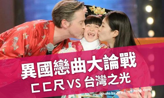 異國戀曲大論戰ㄈㄈ尺VS台灣之光