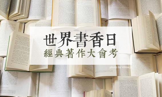 【粉多小學堂】世界書香日經典著作大會考