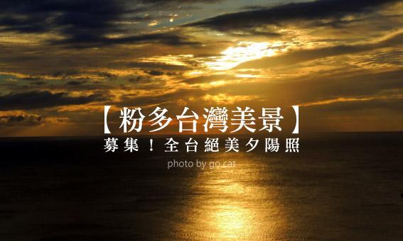 【粉多台灣美景】募集!全台絕美夕陽照