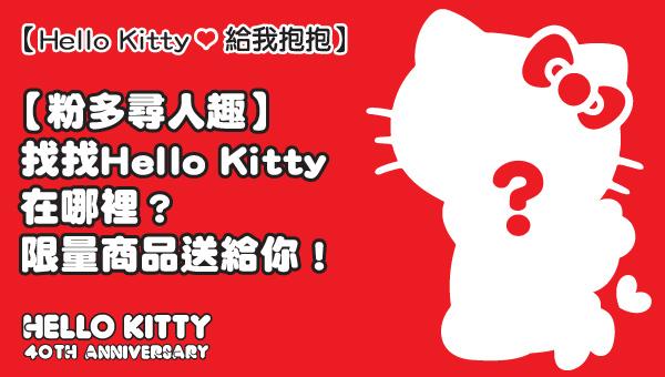 【 粉多尋人趣 】 找找Hello Kitty在哪裡?限量商品送給你!