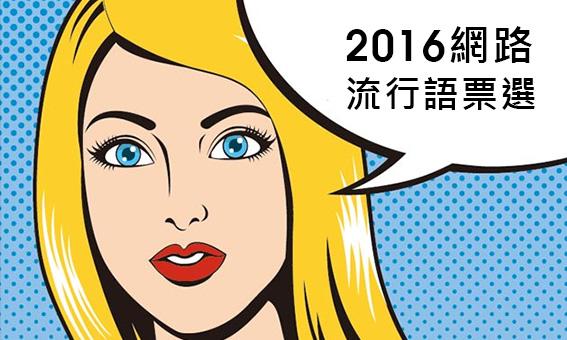 【粉多小學堂】2016網路流行語票選