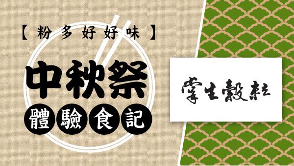 【粉多好好味】中秋祭 –掌生穀粒體驗食記