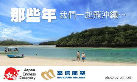 【粉多好開心】那些年 我們一起飛沖繩