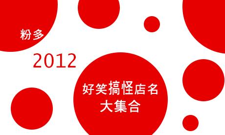 【粉多2012年度】好笑搞怪店名大募集