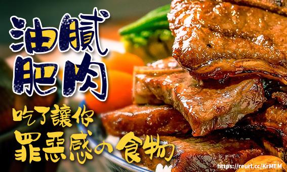 肉到肥時方恨多!吃了最讓你感到罪惡感的食物?