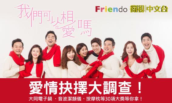 衛視中文台《我們可以相愛嗎》愛情抉擇大調查!