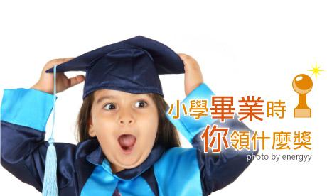 【粉多憶言堂】小學畢業時你領什麼獎