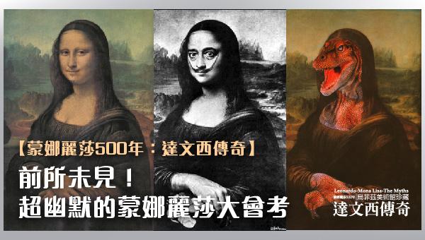 【蒙娜麗莎500年:達文西傳奇】前所未見!超幽默的蒙娜麗莎大會考!