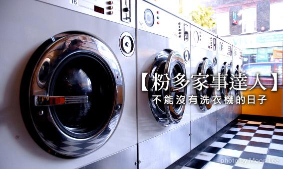 【粉多家事達人】不能沒有洗衣機的日子