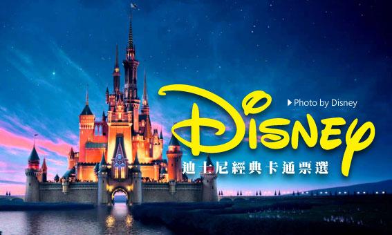【粉多票選】迪士尼經典卡通票選