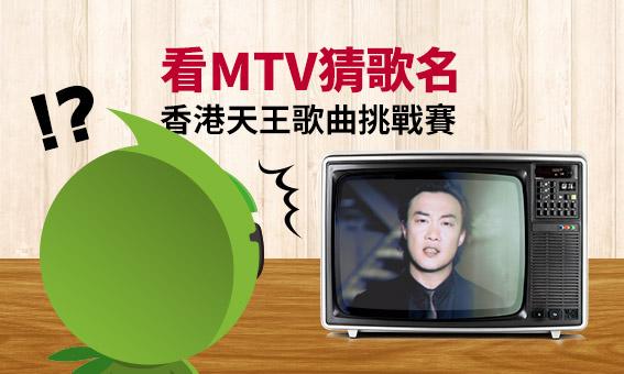 隊長看MTV猜歌名:香港天王歌曲挑戰賽