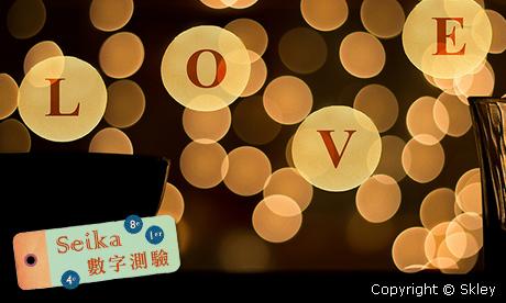 【Seika-數字占卜】哪種類型的對象容易對你一見鍾情?