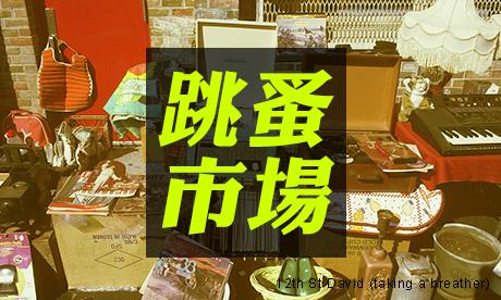 【第一屆】粉多跳蚤市場