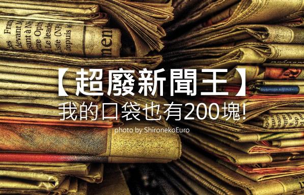 【粉多第一屆超廢新聞王】記者趕快抄,我的口袋也有200塊!