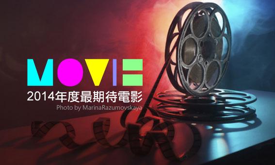 【粉多電影院】2014年度最期待電影-上半年篇-大票選
