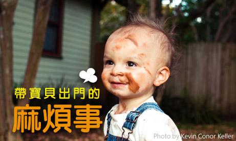 【粉多兒童節】帶寶貝出門的麻煩事!!!