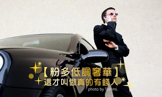 【粉多低調奢華:炫富大賽】這才叫做真的有錢人!!!
