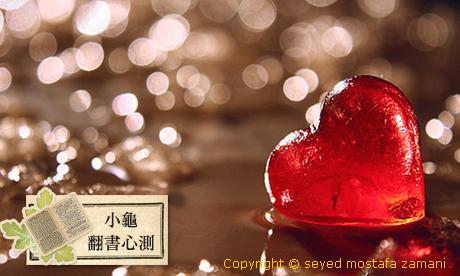 【小龜-翻書心測】如何增進自己的桃花運?